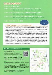 こすぎワークショップ表20140326_0002