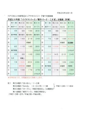 CCF20140402 (2)