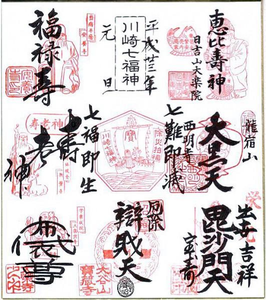 shichifukujin-in1-531x600