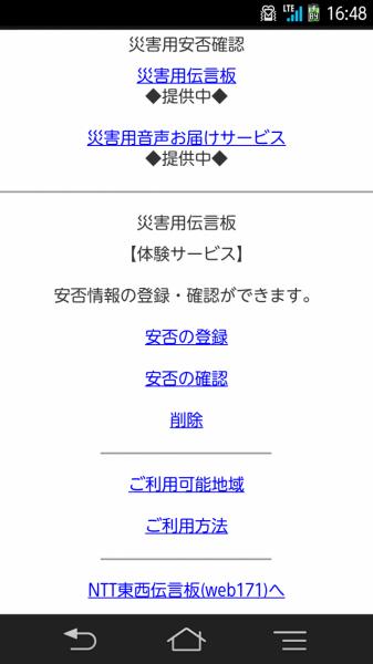 05 防災フェス 災害伝言板 (2)