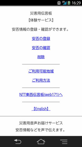05 防災フェス 災害伝言板 (3)