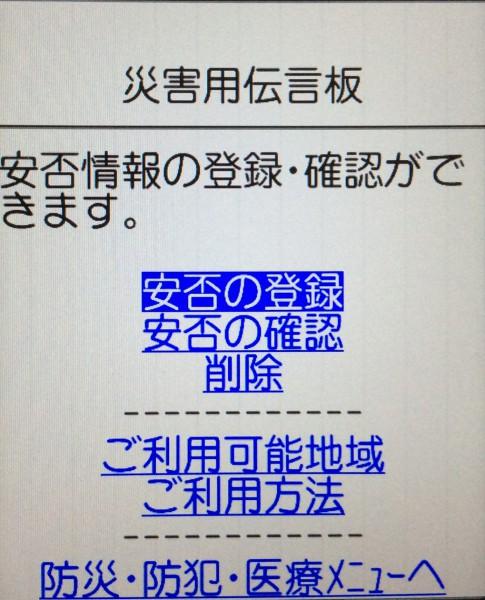 05 防災フェス 災害伝言板 (1)