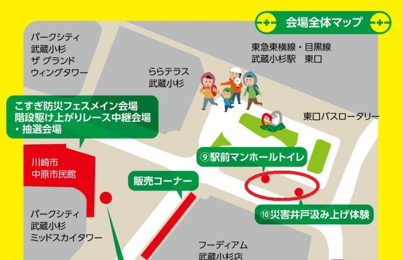 09 防災フェス マンホール02 - コピー