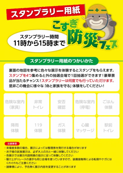 11 防災フェス その他02