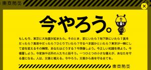 東京防災のweb