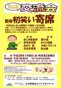 28.1.9ちょっと小さな交流会チラシ 12月15日