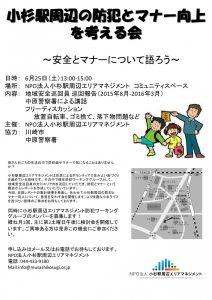 16-05-27防犯報告会チラシ
