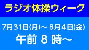ラジオ体操4
