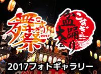 こすぎ夏祭・舞祭2017フォトギャラリー